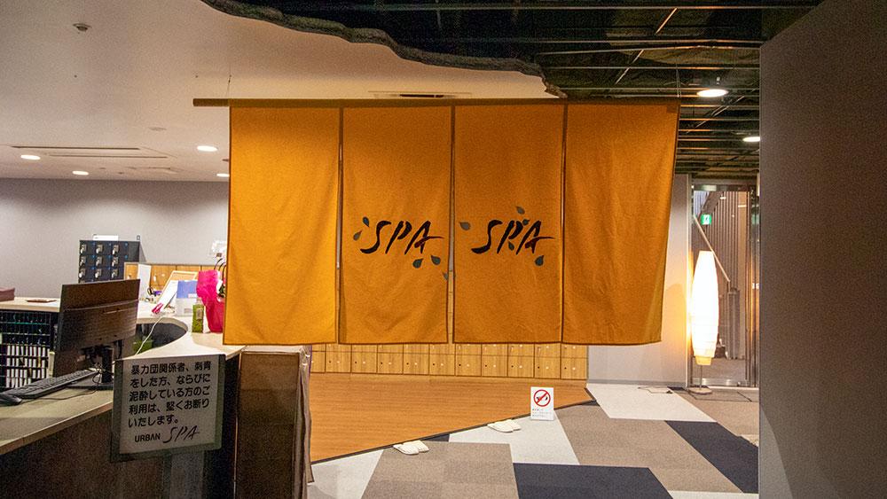 フロント入口 こちらの暖簾を抜けたらもう大人の自由空間。